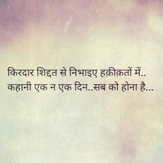 Faith Shyari Quotes, Desi Quotes, Hindi Quotes On Life, Crush Quotes, Words Quotes, Life Quotes, Qoutes, Motivational Quotes, Sayings
