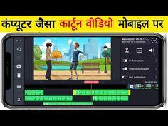 Technical Pariwar - YouTube Desktop Screenshot, Animation, Cartoon, Youtube, Animation Movies, Cartoons, Youtubers, Comics And Cartoons, Youtube Movies
