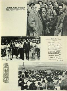 [На Казахской магнитке]. На казахстанската магнитка. 7.VII.1957 – 16.IX.1960 / Фотооформление Ивана Митева. – Алма-Ата, 1960. [36] с.; 28,7 × 22 ...