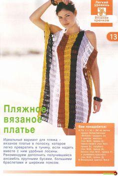 Linda Saida de Praia - Croche