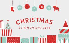 https://minne.com/topics/xmas/2015