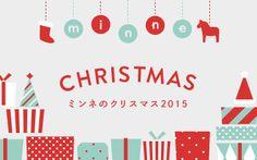 ミンネのクリスマス2015