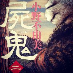【新入荷】小野不由美の「屍鬼2」を入荷しました。次々と村人を飲み込む謎の死。蔓延する死の謎に迫る第2巻を、ぜひBookshop Rockyでお求めください。 ---------------------------------------------------- #buy #today #love #shop #book #used #cat #古本 #にゃんこ #ねこ #ほん #かわいい #だいすき #古書店 #本 #お知らせ #読書 #小野不由美