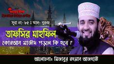 প্রিথিবীর শ্রেষ্ঠ কিতাব পড়লে কি হবে | waz bd | Bangla waz | Mizanur rahm... Islam Media, Sample Resume Format, Media Center