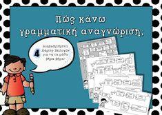 Μια τάξη...μα ποια τάξη;: Γραμματική Αναγνώριση βάσει ... σχεδίου! (κλιτά) Projects To Try, About Me Blog, Language, Teaching, Education, School, Lego Table, Classroom Ideas, Languages