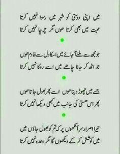 Nice but last line dose not match Soul Poetry, Poetry Quotes In Urdu, Best Urdu Poetry Images, Poetry Feelings, Quotations, Urdu Funny Poetry, Urdu Poetry Romantic, Love Poetry Urdu, Nice Poetry