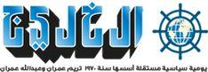 الخليج الاماراتية : عراقيل أمام توجيهات رئاسية يمنية لتنفيذ مطالب حلف حضرموت - الحضرمي اليوم