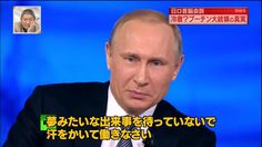 """""""プーチンさんから温かいお言葉頂きました"""""""