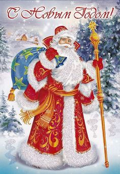 Мобильный LiveInternet Новогодние открытки - Дед Мороз | koteroza - Дневник koteroza |