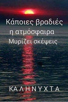 Greek Love Quotes, Good Night, Wish, Paris, Twitter, Decor, Greek, Nighty Night, Montmartre Paris