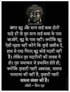 Osho Hindi Quotes, Quotations, Buddhist Quotes, Spiritual Quotes, Buddha Quotes Inspirational, Motivational Quotes, Osho Love, Kabir Quotes, Buddha Thoughts
