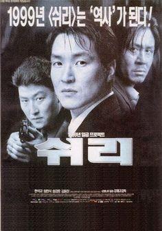 Mi2mir Korean Movie : 5.0 Swiri 쉬리 - 1999