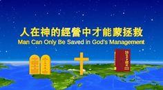 全能神教會-人在神的經營中才能蒙拯救