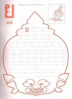 Thai Alphabet, Thai Words, Learn Thai, Learning The Alphabet, Worksheets, Activities For Kids, Comme, Passion, Languages
