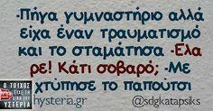Φωτογραφία στο Instagram από Ο Τοίχος της Υστερίας • 25 Μαρτίου 2016 στις 1:56 μ.μ. Funny Images, Funny Pictures, Best Quotes, Funny Quotes, Funny Greek, Make Smile, Greek Quotes, Funny Clips, True Words
