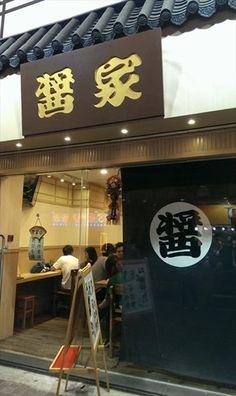 醬家 from 新假期