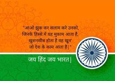 Happy Republic Day Shayari, Indian Army Quotes, India Quotes, Teachers Day Card, Republic Day India, Best Qoutes, Shayari In Hindi, Good Morning Friends, Happy Birthday Images