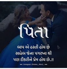 Quotes and Whatsapp Status videos in Hindi, Gujarati, Marathi Miss You Dad Quotes, Papa Quotes, Love My Parents Quotes, I Love You Quotes For Him, I Love You Status, I Love My Parents, Daughter Quotes In Hindi, Father Quotes In Hindi, Father Daughter Love Quotes