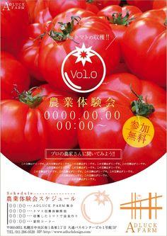 【農業体験会】トマト、農家 A4片面チラシ 1,000枚 キャンペーン価格 9,800円(税別)でこんなチラシできます。 デザイン制作ならアドラク!