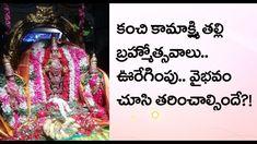 కంచి కామాక్షమ్మ బ్రహ్మోత్సవాలు చూసి తరించాల్సిందే?!#Kamakshi #Shanka... Hanuman Jayanthi, Motion Poster, Ramana Maharshi, Sri Rama, Comedy Scenes, Hindu Festivals, Movie Covers