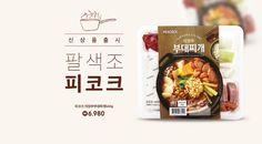 피코크 (5/12~18) Text Design, Graphic Design, Landing Page Inspiration, Visual Communication Design, Food Branding, Web Banner, Popup, Food Design, Packaging Design