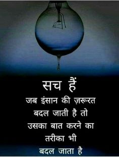 Quotes and Whatsapp Status videos in Hindi, Gujarati, Marathi Good Thoughts Quotes, Good Life Quotes, Daily Quotes, Status Quotes, Deep Thoughts, English Thoughts, Thoughts In Hindi, Stupid Quotes, True Feelings Quotes