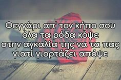 Birthday Messages, Birthday Cards, Happy Name Day, Greek Quotes, Friend Birthday, Happy Birthday, Texts, Thankful, Names
