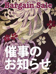Ikebukuro- Tansuya Kimono shopping