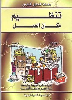 تحميل كتاب تنظيم مكان العمل Pdf كامل Ebooks Free Books Arabic Books Management Books