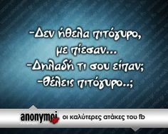 Find images and videos about love, funny and quotes on We Heart It - the app to get lost in what you love. Greek Memes, Funny Greek Quotes, Sarcastic Quotes, Funny Statuses, Stupid Funny Memes, Funny Shit, Funny Stuff, Hilarious, Funny Thoughts
