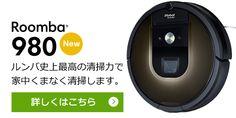 Roomba®980 ルンバ史上最高の清