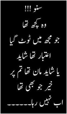 Kbhi kbhi kisi k izat k liye kuch bolna b parta hai. 2 Jumle mere haq mn bheek samjh k hi bol diye hoty. Trust Quotes, Strong Quotes, Urdu Quotes, People Quotes, Poetry Quotes, Quotations, Qoutes, Ego Quotes, Urdu Poetry Romantic