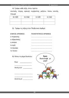 Greek Language, Learn French, Elementary Schools, Word Search, Worksheets, Map, Education, Learning, Words
