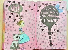 Задание: подари кому-нибудь свою любимую страницу