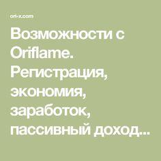Возможности с Oriflame. Регистрация, экономия, заработок, пассивный доход в партнерстве со шведской компанией Орифлэйм
