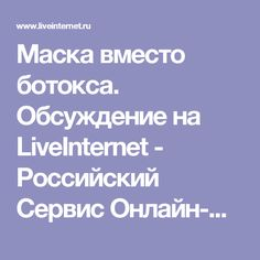 Маска вместо ботокса. Обсуждение на LiveInternet - Российский Сервис Онлайн-Дневников