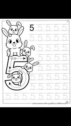 Numbers Preschool, Preschool Math, Kindergarten Worksheets, Worksheets For Kids, English Activities, Language Activities, Math Activities, Kids Birthday Presents, Educational Toys For Toddlers