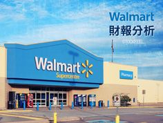 動態IWalmart 財報分析 #StockFeel #Walmart #logistics #財務分析 #財報 #財務報告 Walmart, Financial Statement, Pharmacy, At Walmart, Apothecary