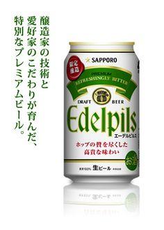 SAPPOROエーデルピルス 醸造家の技術と愛好家のこだわりが育んだ、特別なプレミアムビール。…呑んでみなければ