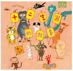 How did the 12 Chinese horoscopes come about in Chinese Folk lore? Here's an interesting story to share!