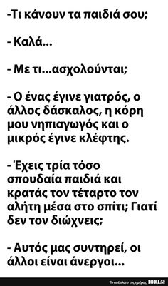 DROLL.gr - Ανέκδοτα, αστείες εικόνες και αστεία βίντεο Funny Greek Quotes, Greek Memes, Stupid Funny Memes, Funny Texts, Jokes Images, Motivational Quotes, Inspirational Quotes, Funny Clips, Funny Cartoons