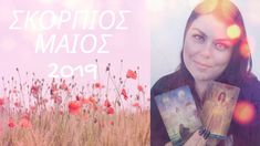 ΣΚΟΡΠΙΟΣ ♏️ ΑΙΣΘΗΜΑΤΙΚΑ ΤΑΡΩ ΜΑΙΟΣ 2019 | Onar Tarot Art, Art Background, Kunst, Performing Arts, Art Education Resources, Artworks