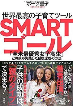 世界最強の子育てツール SMARTゴール 「全米最優秀女子高生」と母親が実践した目標達成の方法 | ボーク重子 |本 | 通販 | Amazon