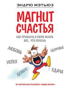 Скачать бесплатно книгу Эндрю Мэтьюз «Магнит счастья. Как привлечь в свою жизнь все, что хочешь» в форматах fb2, rtf, txt, epub. Онлайн библиотека РуКнига