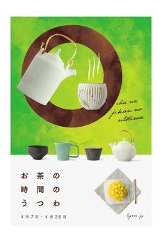 お茶の時間のうつわ。@趣佳[syuca.jp]