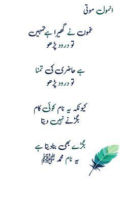 Rumi Quotes, Poetry Quotes, Sad Quotes, Inspirational Quotes, Qoutes, Best Islamic Quotes, Beautiful Islamic Quotes, Urdu Poetry Romantic, Love Poetry Urdu