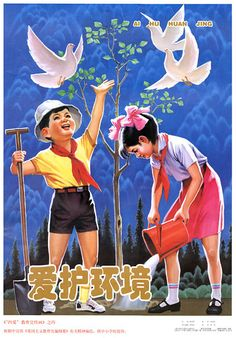 Love and protect the environment. 1998. Chinese propaganda posters - modern chinese propaganda.