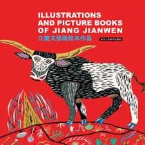Illustrations and Picture Books of Jiang Jianwen Book Illustration, Illustrations, Chinese Picture, Book Sites, Picture Books, Childrens Books, Comic Books, Comics, Pictures