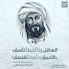Ali Quotes, Wisdom Quotes, True Quotes, Words Quotes, Book Qoutes, Author Quotes, Proverbs Quotes, Quran Quotes, Arabic Quotes With Translation