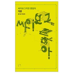 I'm A Cyborg But That's OK Korean Movie Script Book Chan-wook Park/ 박찬욱 싸이보그지만